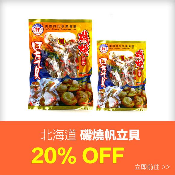 Japanese Scallop