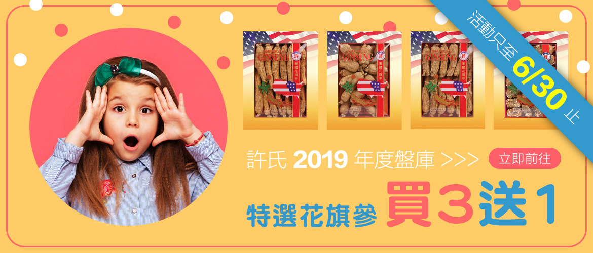 Promotion Select American Ginseng Buy 3 Get 1 FREE