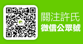 Hsu WeChat 許氏微信